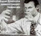 Boris Ermolaev