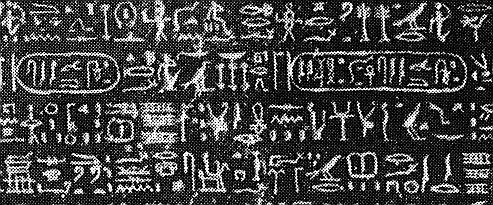 Escritura jeroglifica egipcia